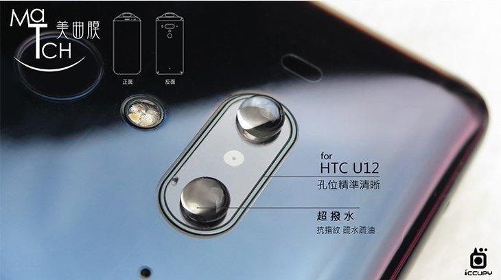 HTC U12 3