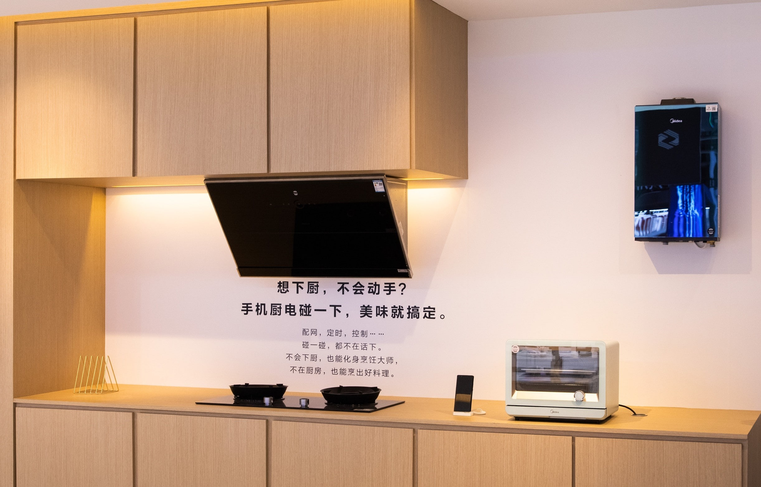Huawei predstavio projekt pametne kuce na MWC Shanghaiju 2